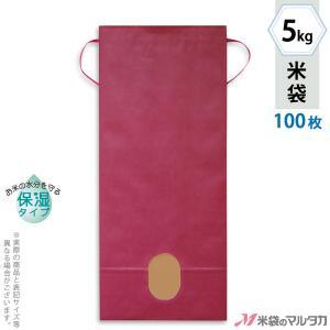 米袋 5kg用 無地 100枚セット KHP-863 カラークラフト 保湿タイプ エンジ 窓あり|komebukuro