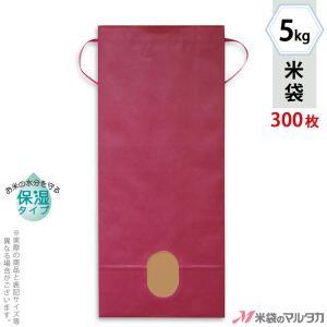 米袋 5kg用 無地 1ケース(300枚入) KHP-863 カラークラフト 保湿タイプ エンジ 窓あり|komebukuro