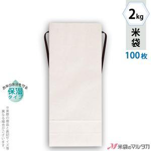 米袋 2kg用 無地 100枚セット KHP-871 カラークラフトSP 保湿タイプ くぬぎ 窓なし komebukuro