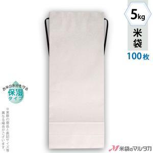 米袋 5kg用 無地 100枚セット KHP-871 カラークラフトSP 保湿タイプ くぬぎ 窓なし komebukuro