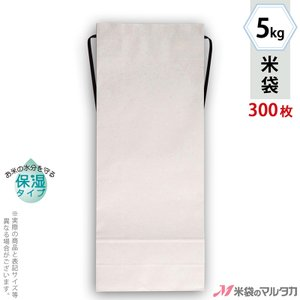 米袋 5kg用 無地 1ケース(300枚入) KHP-871 カラークラフトSP 保湿タイプ くぬぎ 窓なし|komebukuro