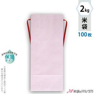 米袋 2kg用 無地 100枚セット KHP-872 カラークラフトSP 保湿タイプ さくら 窓なし|komebukuro