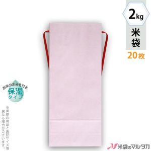 米袋 2kg用 無地 20枚セット KHP-872 カラークラフトSP 保湿タイプ さくら 窓なし|komebukuro