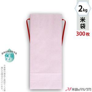 米袋 2kg用 無地 1ケース(300枚入) KHP-872 カラークラフトSP 保湿タイプ さくら 窓なし|komebukuro