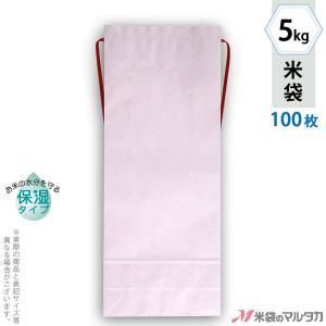 米袋 5kg用 無地 100枚セット KHP-872 カラークラフトSP 保湿タイプ さくら 窓なし|komebukuro