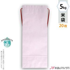 米袋 5kg用 無地 20枚セット KHP-872 カラークラフトSP 保湿タイプ さくら 窓なし|komebukuro