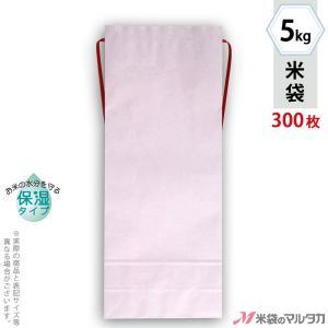 米袋 5kg用 無地 1ケース(300枚入) KHP-872 カラークラフトSP 保湿タイプ さくら 窓なし|komebukuro
