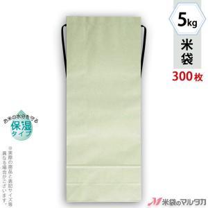 米袋 5kg用 無地 1ケース(300枚入) KHP-873 カラークラフトSP 保湿タイプ わかば 窓なし|komebukuro