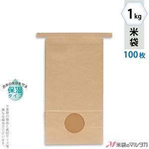 留具付米袋 1kg用 無地 100枚セット KHS-812 クラフト 保湿タイプ 窓あり|komebukuro