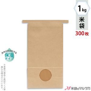 留具付米袋 1kg用 無地 1ケース(300枚入) KHS-812 クラフト 保湿タイプ 窓あり|komebukuro
