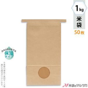 留具付米袋 1kg用 無地 50枚セット KHS-812 クラフト 保湿タイプ 窓あり|komebukuro