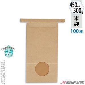 留具付米袋 300〜450g用 無地 100枚セット KHS-812 クラフト 保湿タイプ 窓あり|komebukuro