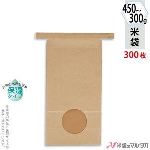 留具付米袋 300〜450g用 無地 1ケース(300枚入) KHS-812 クラフト 保湿タイプ 窓あり|komebukuro