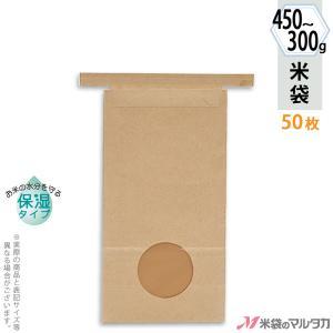 留具付米袋 300〜450g用 無地 50枚セット KHS-812 クラフト 保湿タイプ 窓あり|komebukuro