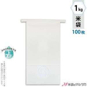 留具付米袋 1kg用 無地 100枚セット KHS-813 白クラフト 保湿タイプ 窓あり|komebukuro