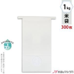 留具付米袋 1kg用 無地 1ケース(300枚入) KHS-813 白クラフト 保湿タイプ 窓あり|komebukuro