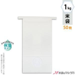 留具付米袋 1kg用 無地 50枚セット KHS-813 白クラフト 保湿タイプ 窓あり|komebukuro
