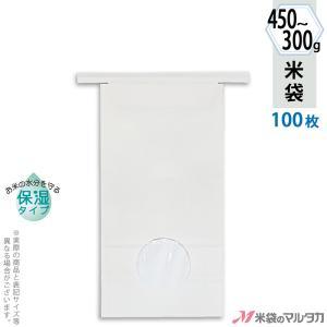 留具付米袋 300〜450g用 無地 100枚セット KHS-813 白クラフト 保湿タイプ 窓あり|komebukuro