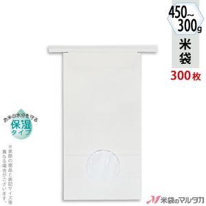 留具付米袋 300〜450g用 無地 1ケース(300枚入) KHS-813 白クラフト 保湿タイプ 窓あり|komebukuro