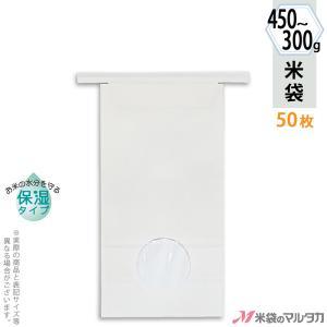 留具付米袋 300〜450g用 無地 50枚セット KHS-813 白クラフト 保湿タイプ 窓あり|komebukuro