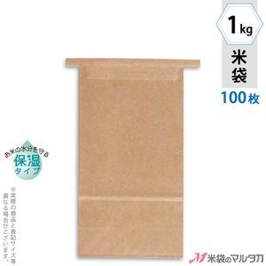 留具付米袋 1kg用 無地 100枚セット KHS-814 クラフト 保湿タイプ 窓なし|komebukuro
