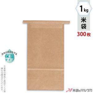 留具付米袋 1kg用 無地 1ケース(300枚入) KHS-814 クラフト 保湿タイプ 窓なし|komebukuro