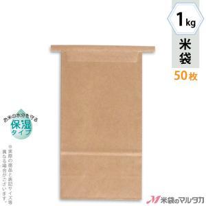 留具付米袋 1kg用 無地 50枚セット KHS-814 クラフト 保湿タイプ 窓なし