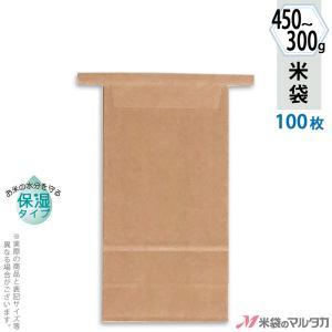 留具付米袋 300〜450g用 無地 100枚セット KHS-814 クラフト 保湿タイプ 窓なし|komebukuro
