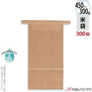 留具付米袋 300〜450g用 無地 1ケース(300枚入) KHS-814 クラフト 保湿タイプ 窓なし|komebukuro