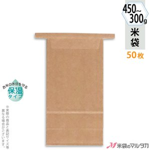 留具付米袋 300〜450g用 無地 50枚セット KHS-814 クラフト 保湿タイプ 窓なし|komebukuro