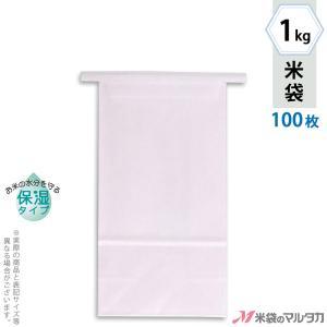 留具付米袋 1kg用 無地 100枚セット KHS-815 白クラフト 保湿タイプ 窓なし|komebukuro