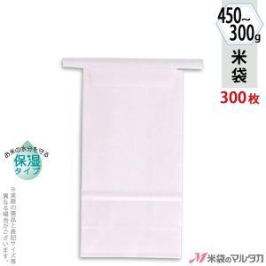 留具付米袋 300〜450g用 無地 1ケース(300枚入) KHS-815 白クラフト 保湿タイプ 窓なし komebukuro