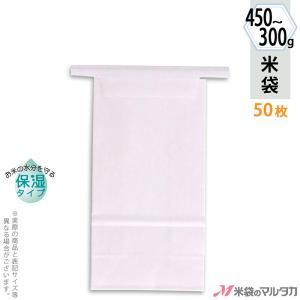 留具付米袋 300〜450g用 無地 50枚セット KHS-815 白クラフト 保湿タイプ 窓なし komebukuro