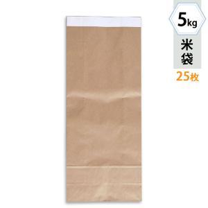 米袋 5kg用 テープ式クラフト 無地 25枚セット KHT-811 窓なし|komebukuro
