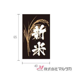 ラベル 新米 稲穂 黒 1000枚セット 品番 L-10002|komebukuro