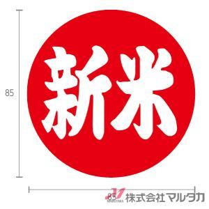 ラベル 新米丸 大判(横) 1000枚セット 品番 L-10004|komebukuro