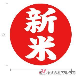 ラベル 新米丸 大判(縦) 1000枚セット 品番 L-10005|komebukuro