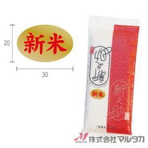 ラベル 新米 金ホイル(楕円小)1000枚セット 品番 L-10008|komebukuro