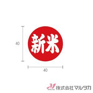 ラベル 新米丸小(横) 1000枚セット 品番 L-10009|komebukuro