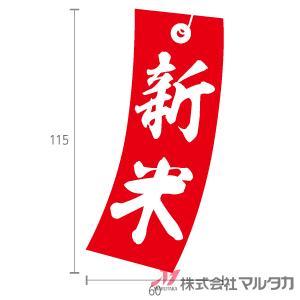 ラベル 新米 荷札型(大) 1000枚セット 品番 L-10012|komebukuro