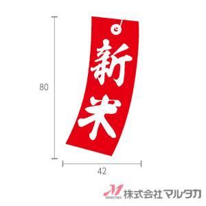 ラベル 新米 荷札型(小) 1000枚セット 品番 L-10013|komebukuro
