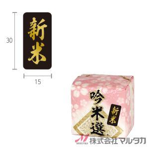 ラベル 新米 黒 ミニ縦 1000枚セット 品番 L-10014|komebukuro