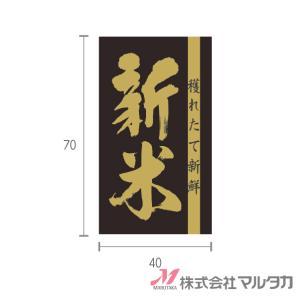 ラベル 新米 黒 穫れたて 1000枚セット 品番 L-10015|komebukuro