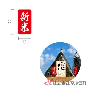 ラベル 新米 赤 ミニ縦 1000枚セット 品番 L-10016|komebukuro