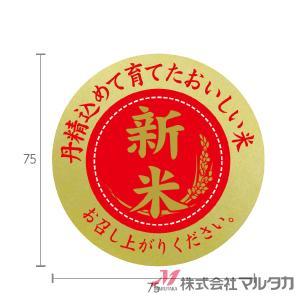 ラベル 新米 ドーナツ型 1000枚セット 品番 L-10017|komebukuro