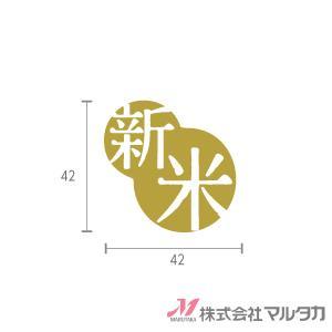 ラベル 新米 まるがさね 1000枚セット 品番 L-10019|komebukuro