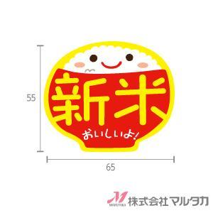 ラベル 新米 おちゃわん 1000枚セット 品番 L-10021 komebukuro