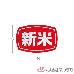 ラベル 新米 俵型 ホログラムラベル 1000枚セット 品番 L-10026|komebukuro