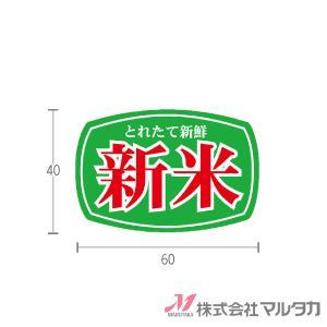 ラベル 新米 俵型 1000枚セット 品番 L-180|komebukuro