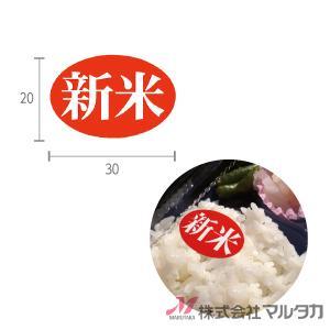 ラベル 新米 赤(楕円小) 1000枚セット 品番 L-200|komebukuro